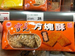 台湾スーパーのお菓子②:「方塊酥」