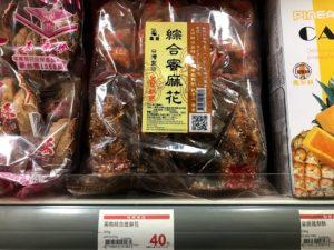 台湾スーパーのオススメお菓子③:「綜合蜜麻花」