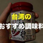 台湾の「お土産にオススメな調味料」7選!ゴダ家の食卓をのぞこう!