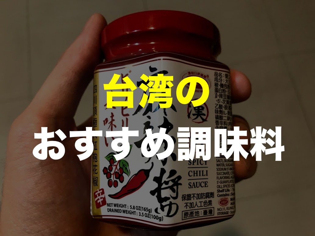 台湾の「お土産にオススメな調味料」8選!ゴダ家の食卓をのぞこう!