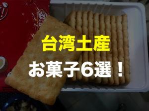 台湾人絶賛!台湾のスーパーで買える「お土産にオススメなお菓子6選」