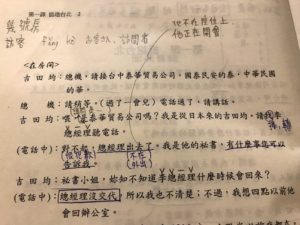 第1章は日本人ビジネスマンの台北出張から始まる