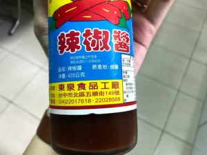 辣椒醬(拡大図)