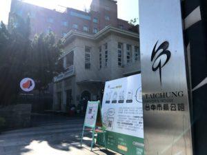 「台中市長公館」は宮原眼科のお医者さんの別荘だった