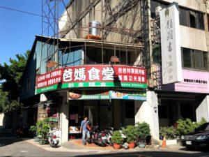 台中市豊原区にある「爸媽食堂」