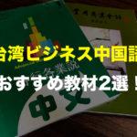 台湾ビジネス中国語教材(教科書)2選!現役師範大講師がおすすめ!
