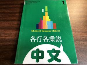 各行各業說中文