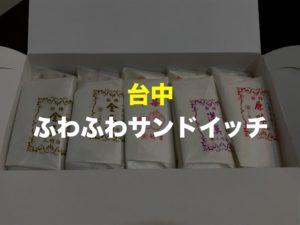 台湾・台中のやみつき&絶品なふわふわサンドイッチ店「洪瑞珍」