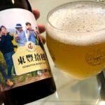 台湾花蓮でクラフトビール手作り体験!甘くて濃厚な東豐拾穗のビア!