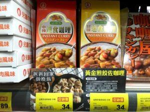 益壽多の素食咖哩(台湾のカレールウ)