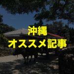 沖縄旅行・生活情報オススメ記事まとめ