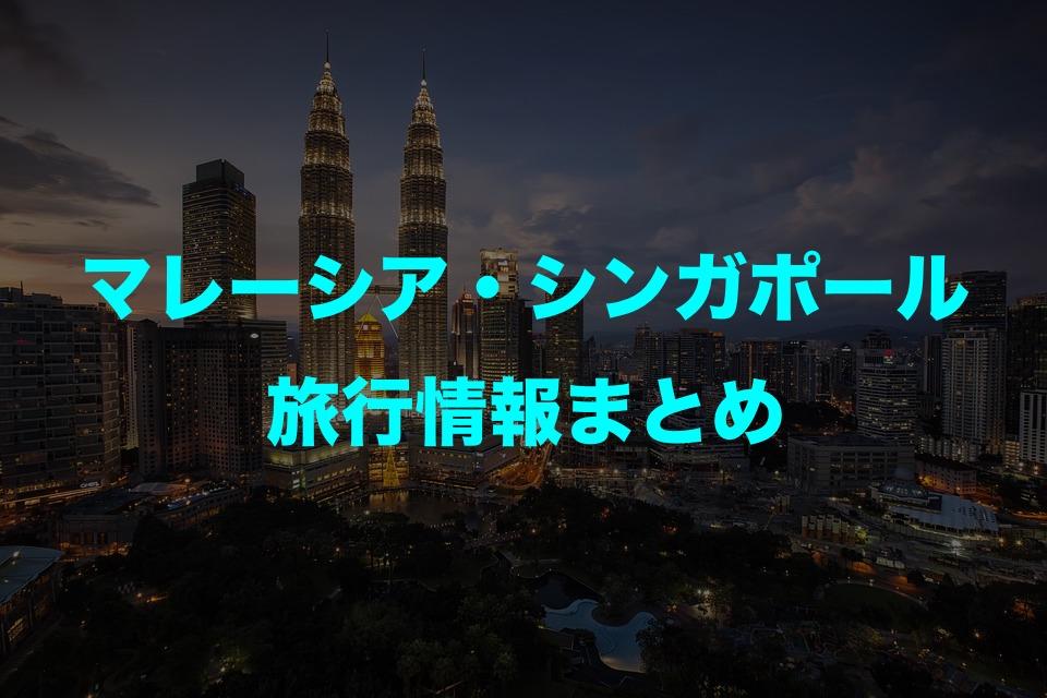 マレーシア・シンガポール旅行する前に読んでほしいオススメ記事まとめ