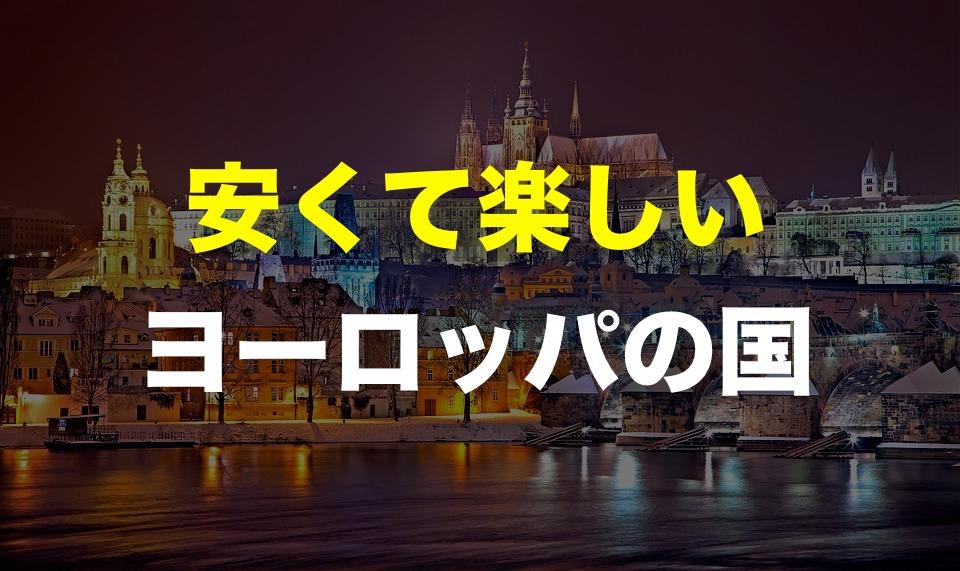 ヨーロッパで物価が安いオススメの国5つ!チェコ、ハンガリーなど