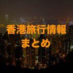 香港旅行する前に読んでほしいオススメ記事まとめ
