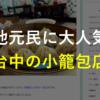 旅行情報ブログ「わーとら!」さんに台中小籠包のまとめ記事を寄稿しました。