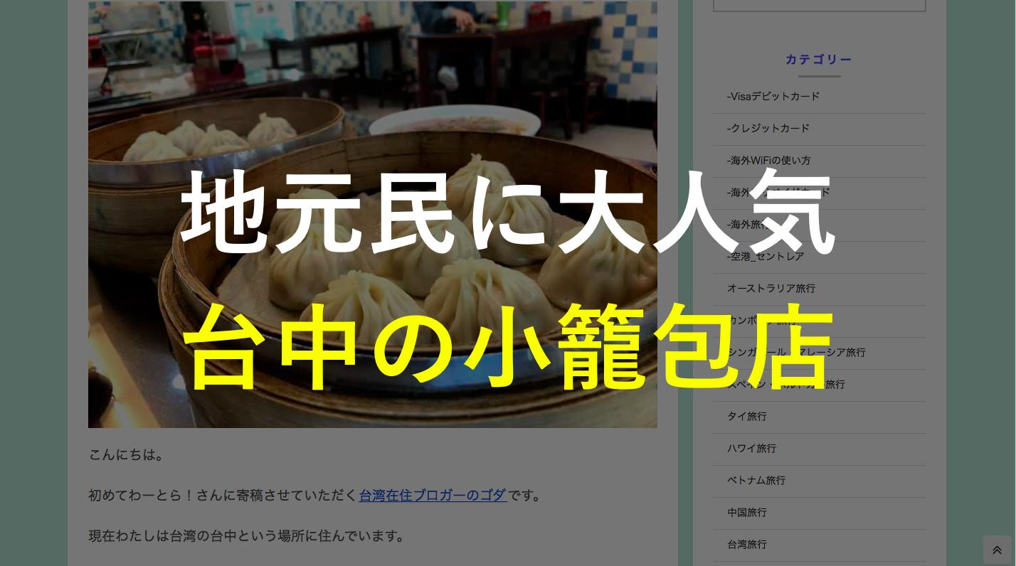 旅行情報ブログ「わーとら!」さんに台中小籠包の記事を寄稿しました。