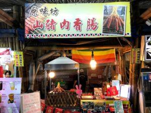山豬肉香腸(イノシシ肉のソーセージ)