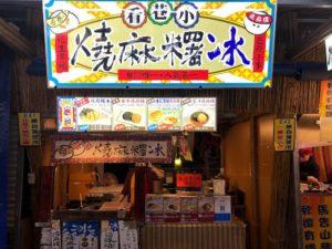 台湾風お餅