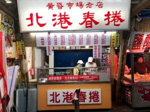 潤餅(台湾夜市によくあるラップ)