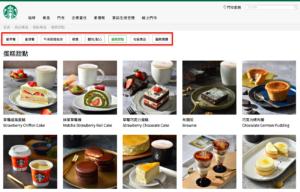 台湾のスタバの公式サイト