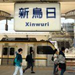 新幹線台中駅(高鐵台中站)から台中市内(台鐵台中站)への行き方