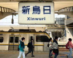 在来線の駅「臺鐵新烏日站」のホーム