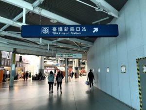 新幹線台中駅から在来線の駅へ乗り換え