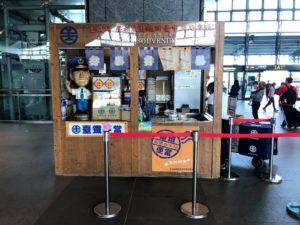新幹線台中駅構内にあった駅弁の売店