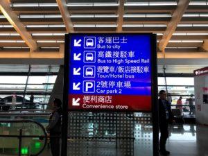 桃園国際空港のバス乗り場への行き方