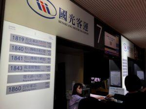 2019年2月現在、國光客運は片道280元(約1000円)