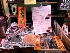 黒豆茶のお店