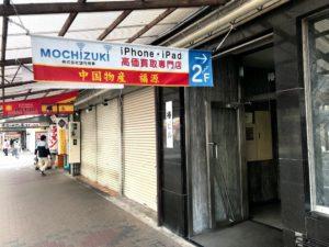 中国食品の店