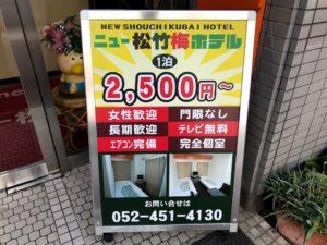 1泊2500円〜