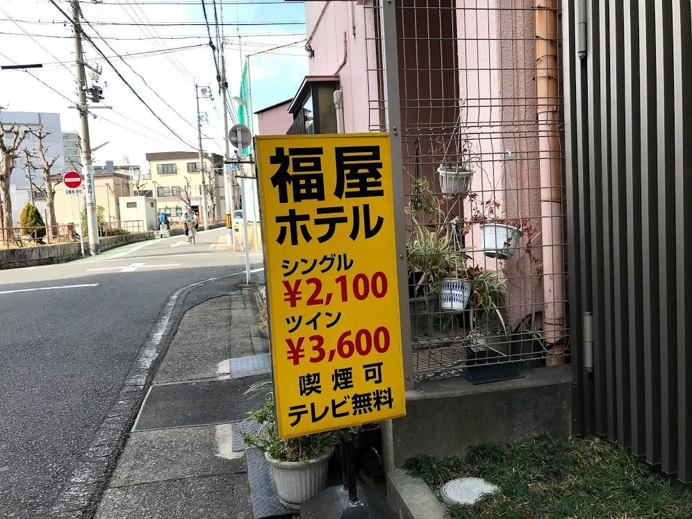 1泊2100円の簡易宿泊所
