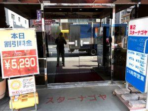 1泊5290円