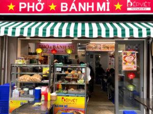 大須商店街グルメ⑦:ベトナムキッチン(ベトナム料理)