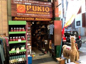 大須の輸入食料品店②:PUKIO Latinoamerica (南米)