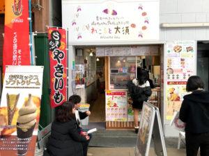 大須商店街グルメ⑧:れこると大須(焼き芋スイーツ)