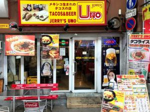 大須商店街グルメ⑨:ジェリーズウノ(メキシコ料理、タコス)