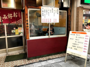 大須商店街グルメ⑩:鈴木商店(お好み焼き、たこ焼き、焼きそば)