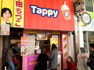 大須商店街グルメ⑤:Tappy(タピオカ・クレープ ・エッグワッフル、チーズハットグ)