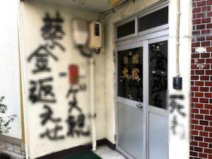 名古屋の元ドヤ街に潜入!名古屋アングラディープスポットの治安は?