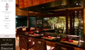 犬山散策③:奥村邸 - 江戸時代のお屋敷でフレンチをいただく