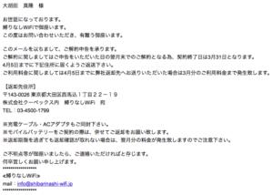 「縛りなしWi-Fi」解約承認の返信メール