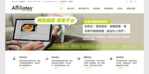 台湾のアフィリエイトASP②:聯盟網
