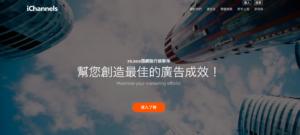 台湾のアフィリエイトASP③:iChannels(通路王)