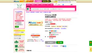 台湾のアフィリエイトASP④:PChome 分紅網
