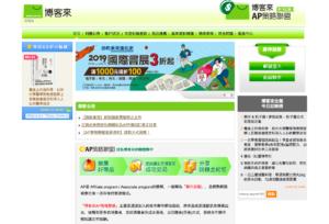 台湾のアフィリエイトASP⑤:博客來