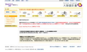 台湾のアフィリエイトASP⑥:Yahoo!奇摩