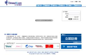 台湾のアフィリエイトASP⑧:chineseAN.com(中岸廣告聯盟)
